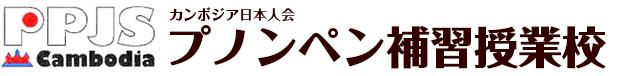 カンボジア日本人会 プノンペン補習授業校