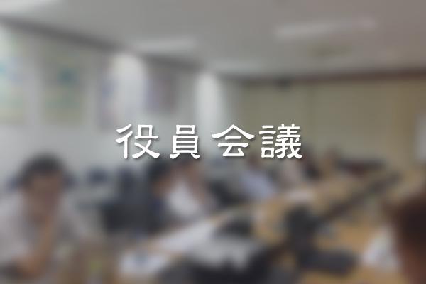 2017年第6回 カンボジア日本人会役員会議のご報告