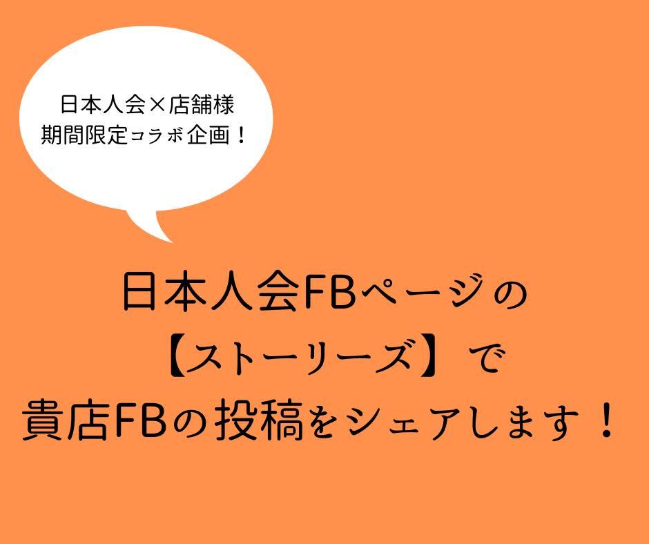 日本人会のFacebookページのストーリーズで貴店のFacebook投稿をシェアします!